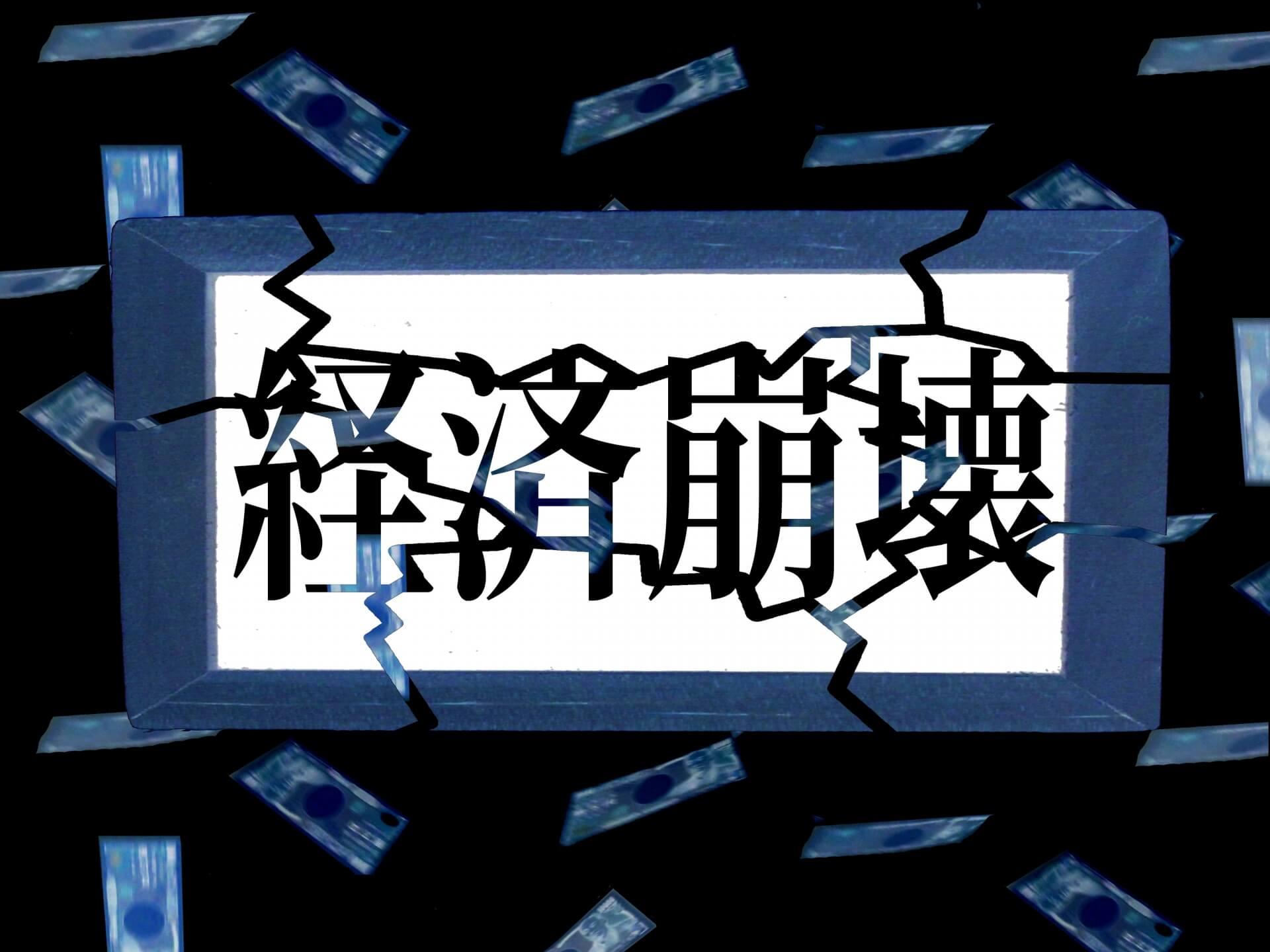青木理「初めて金子さんが経済学者だってわかった」金子勝が経済論を語る〜10月8日「大竹まこと ゴールデンラジオ」