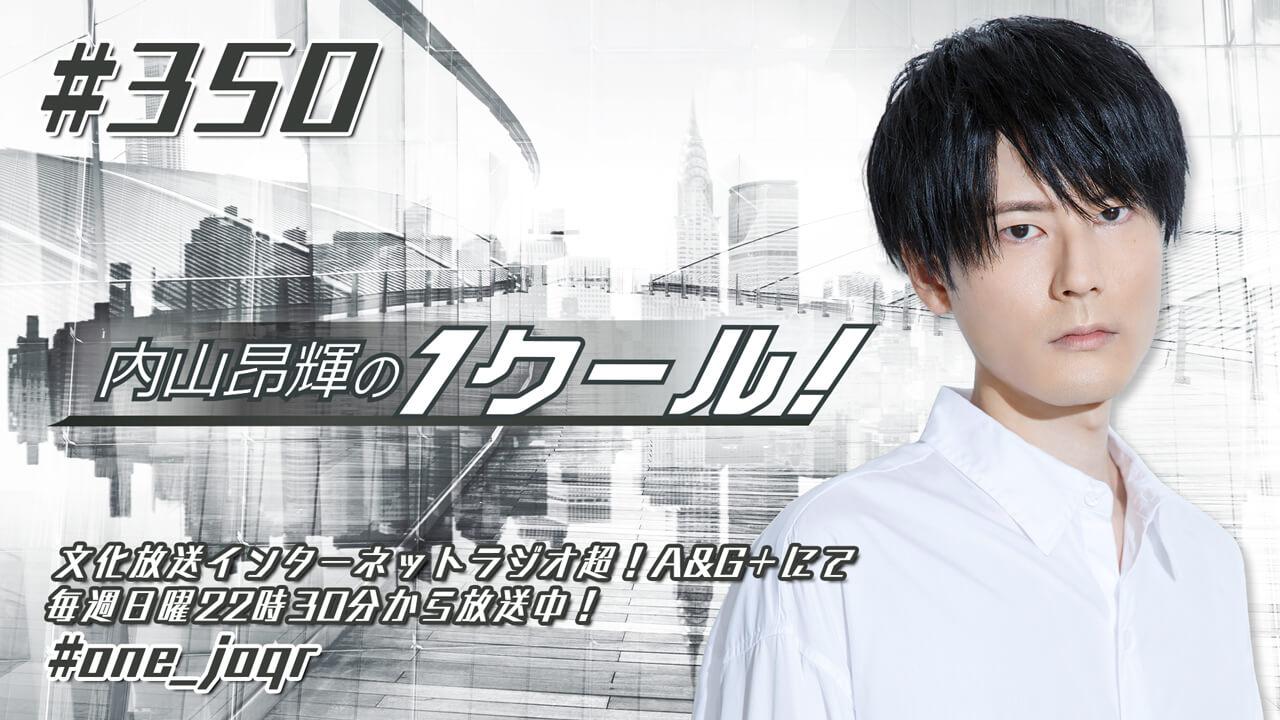 内山昂輝の1クール! 第350回 (2021年10月3日放送分)