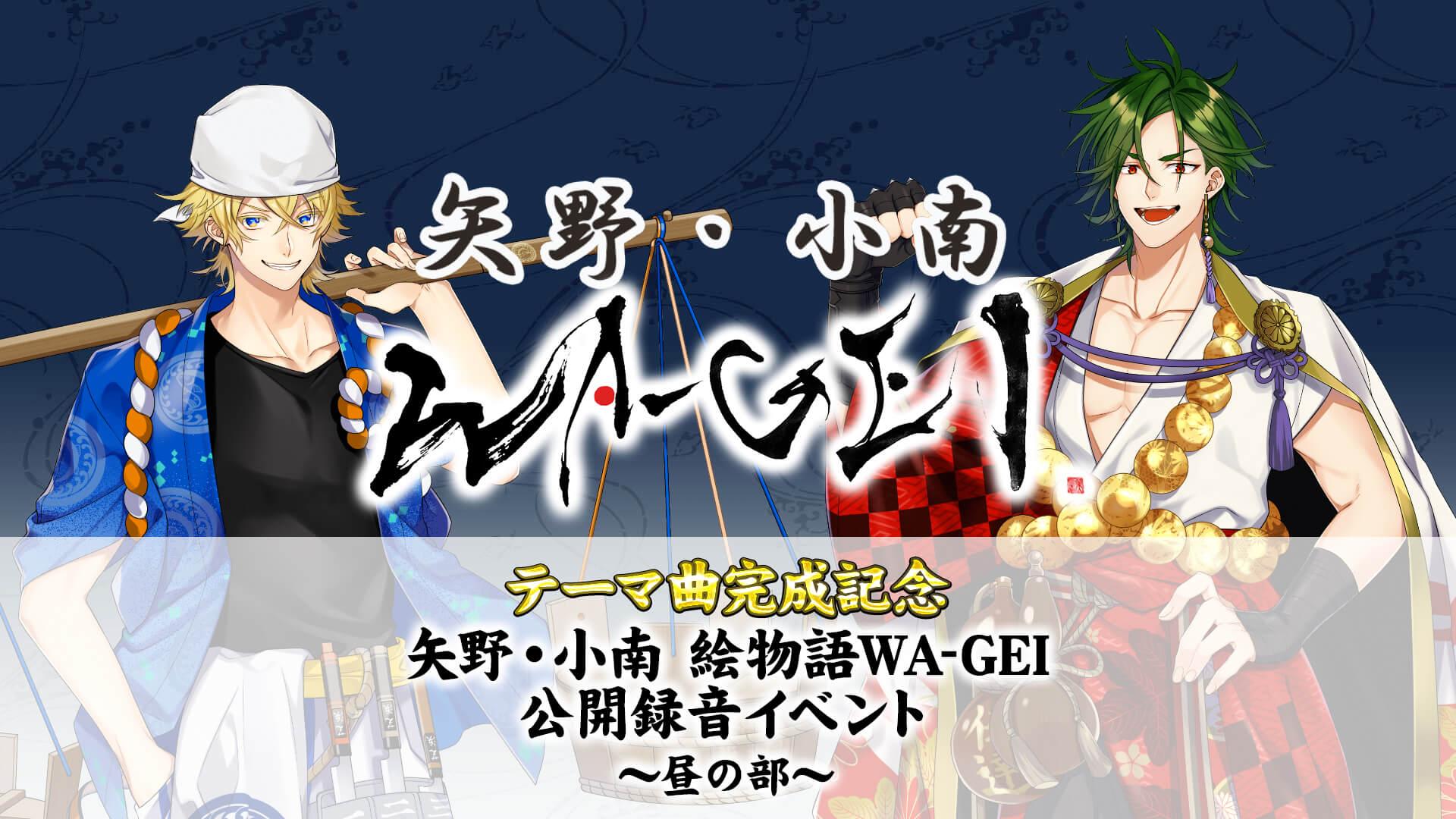 6月6日開催イベント「矢野・小南 絵物語WA-GEI」YouTubeLive無料配信決定!URLはコチラ!