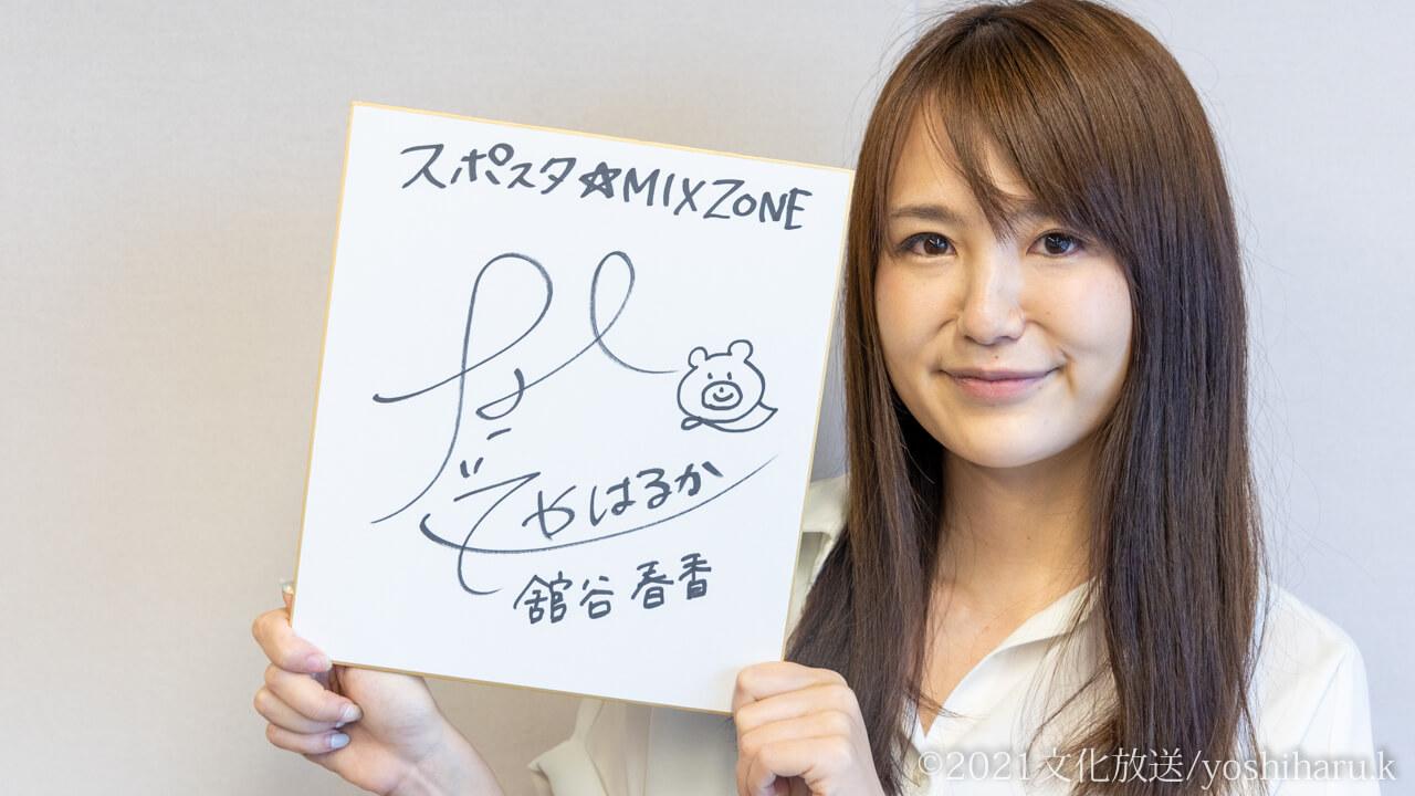 『スポスタ☆MIX ZONE』 レジェンドの名は? アスリートのサイン スペシャル!!