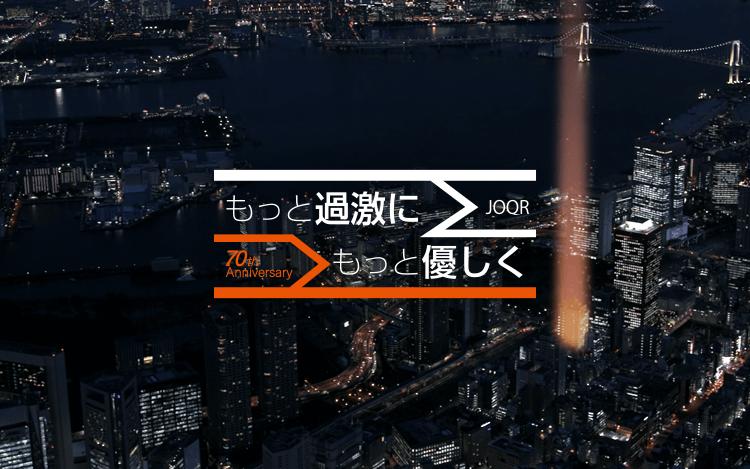 70周年記念サイト オープン!