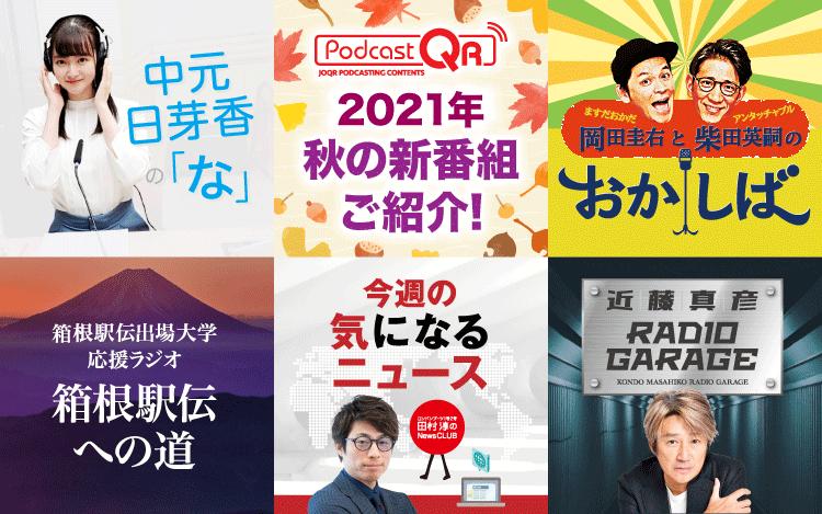 文化放送ポッドキャストサイト「PodcastQR」・2021年秋の新番組ご紹介!