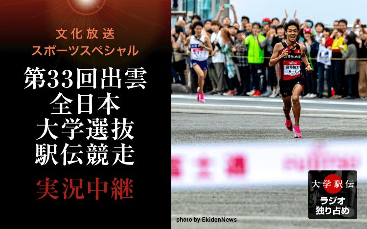 文化放送スポーツスペシャル 第33回出雲全日本大学選抜駅伝競走実況中継