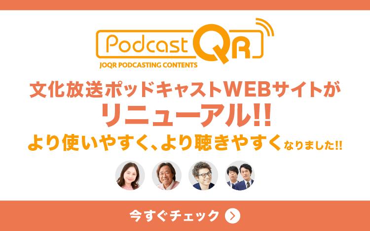 PodcastQRがリニューアルオープン!