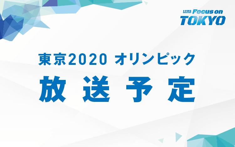 東京2020オリンピック ラジオ放送予定
