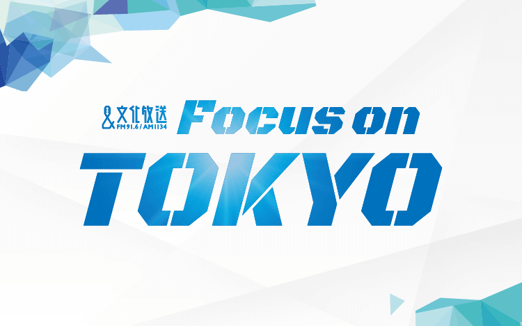 文化放送 Focus on TOKYO