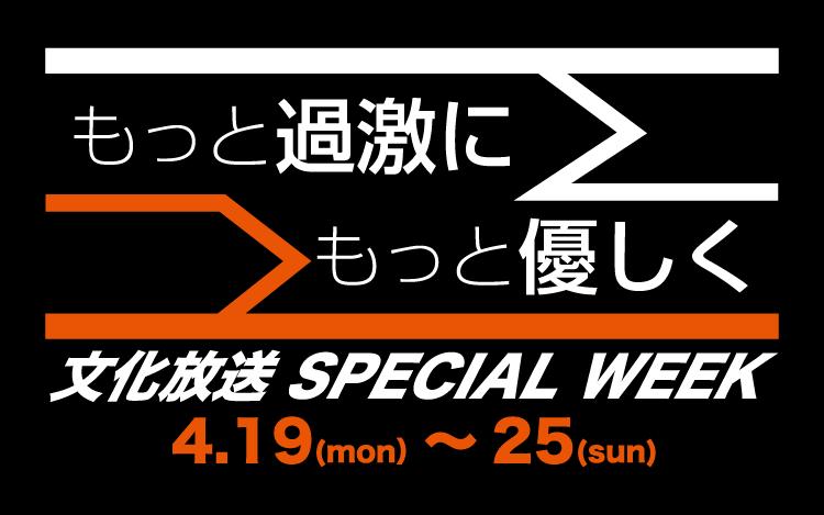 【4/19(月)~4/25(日)】スペシャルウィーク情報はこちらから!!