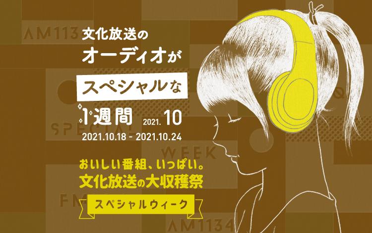【スペシャルウィーク情報】10/18(月)からスタート!