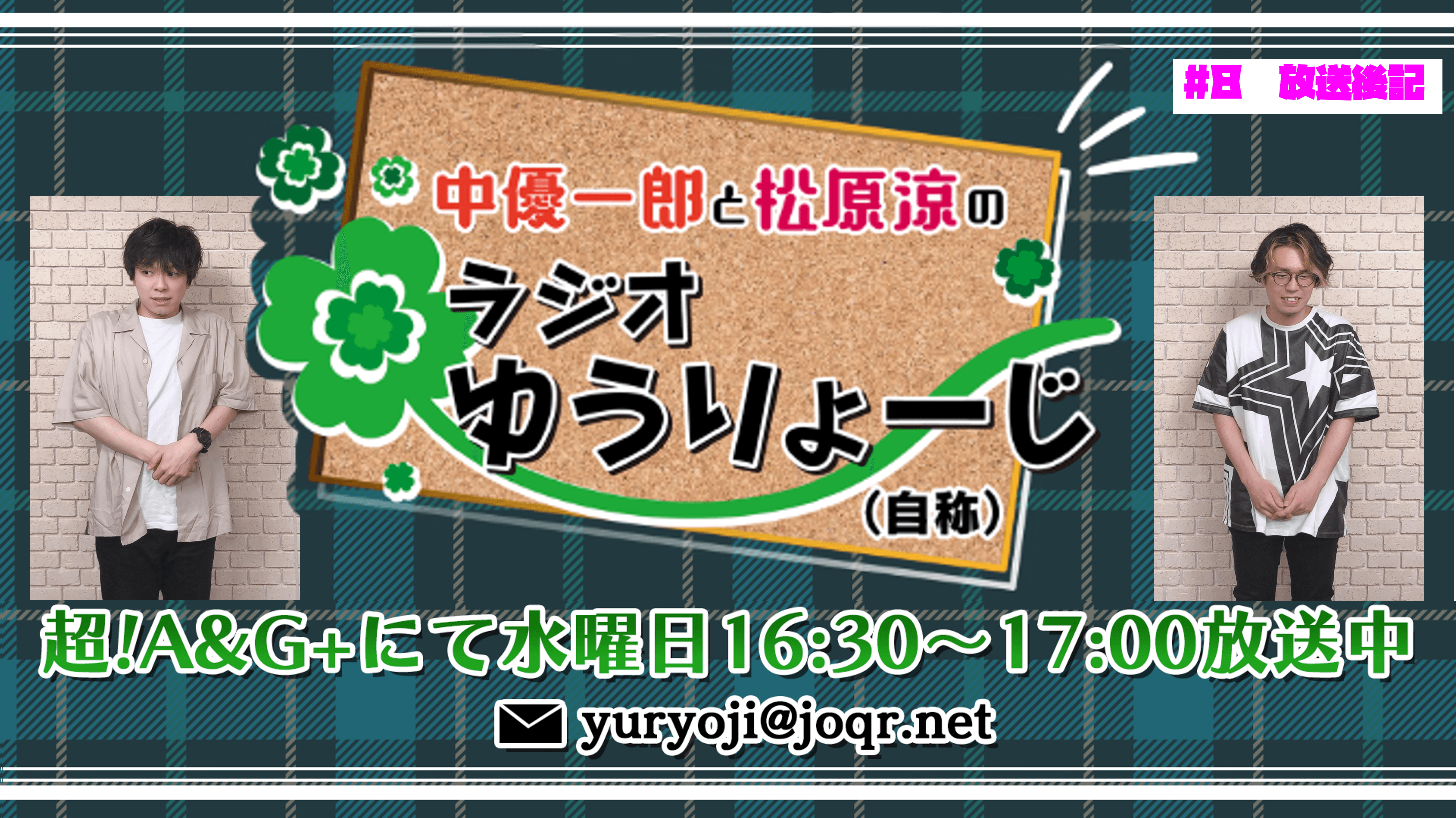 【中優一郎と松原涼のラジオゆうりょーじ!!(自称)】#8「2人の距離感…」