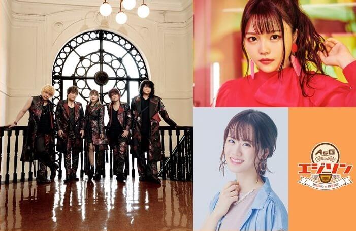 ゲストに影山ヒロノブさん、奥井雅美さん、麻倉ももさんが登場!代打パーソナリティは瀬戸麻沙美さん!エジソン8月7日