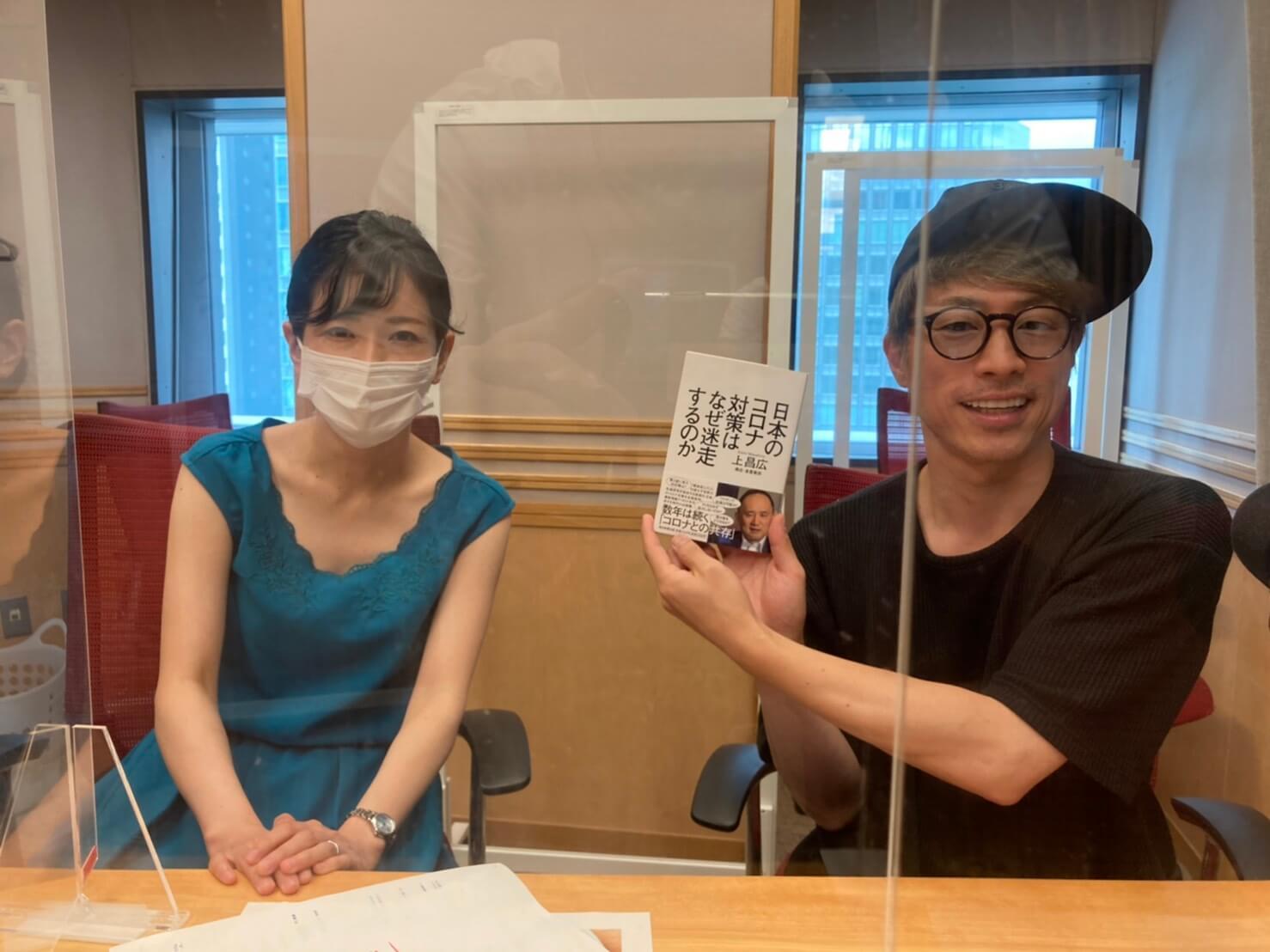 8/7(土)【放送後記】&次回のお知らせ