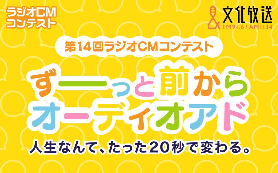 第14回ラジオCMコンテスト~ずーっと前から、オーディオアド~ 竹内 直樹さんがグランプリに輝く!