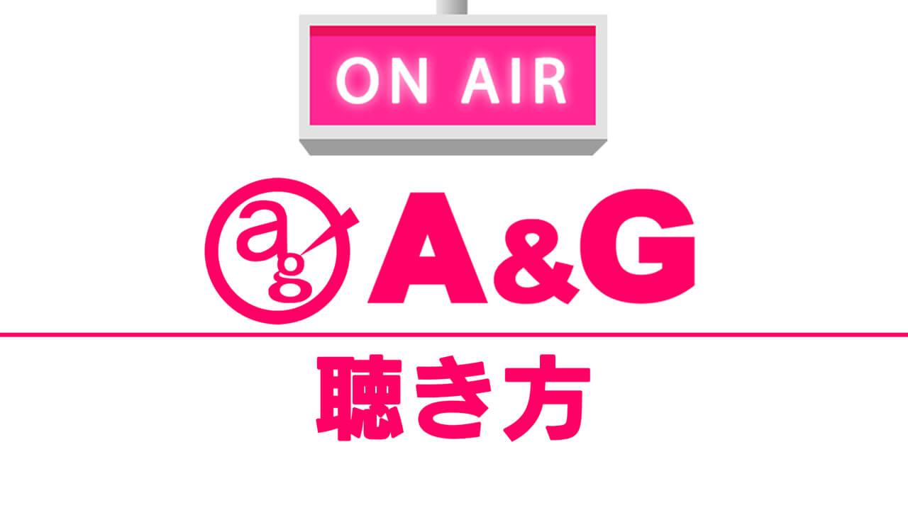 インターネットラジオ超!A&G+の再生方法について