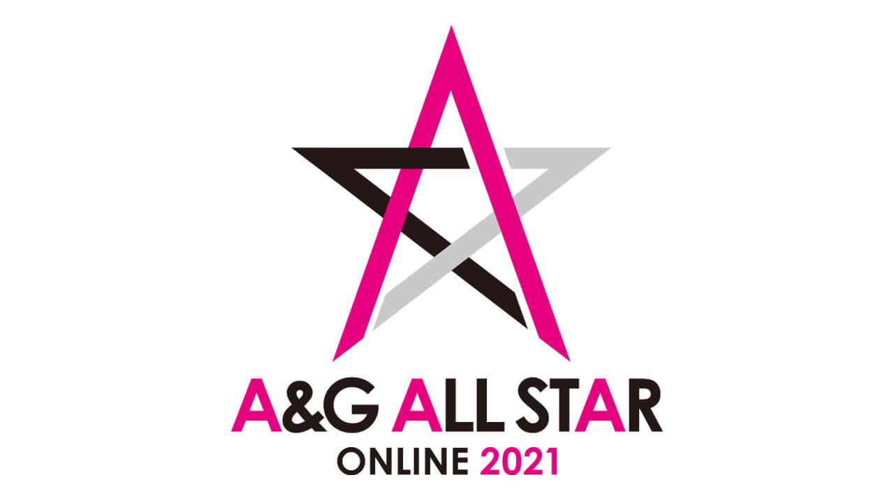「A&Gオールスターオンライン2021」10月10日(日) 続報はこちら!チケットも発売中♪