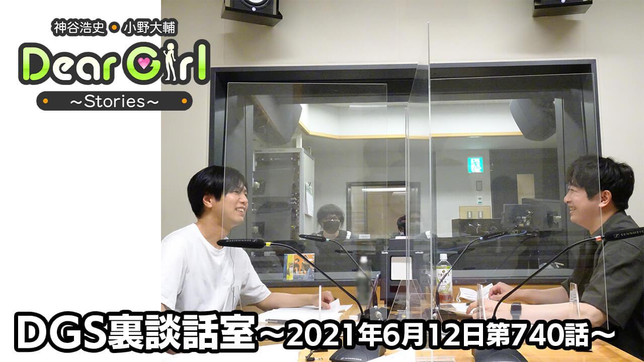 【公式】神谷浩史・小野大輔のDear Girl〜Stories〜 第740話 DGS裏談話室 (2021年6月12日放送分)