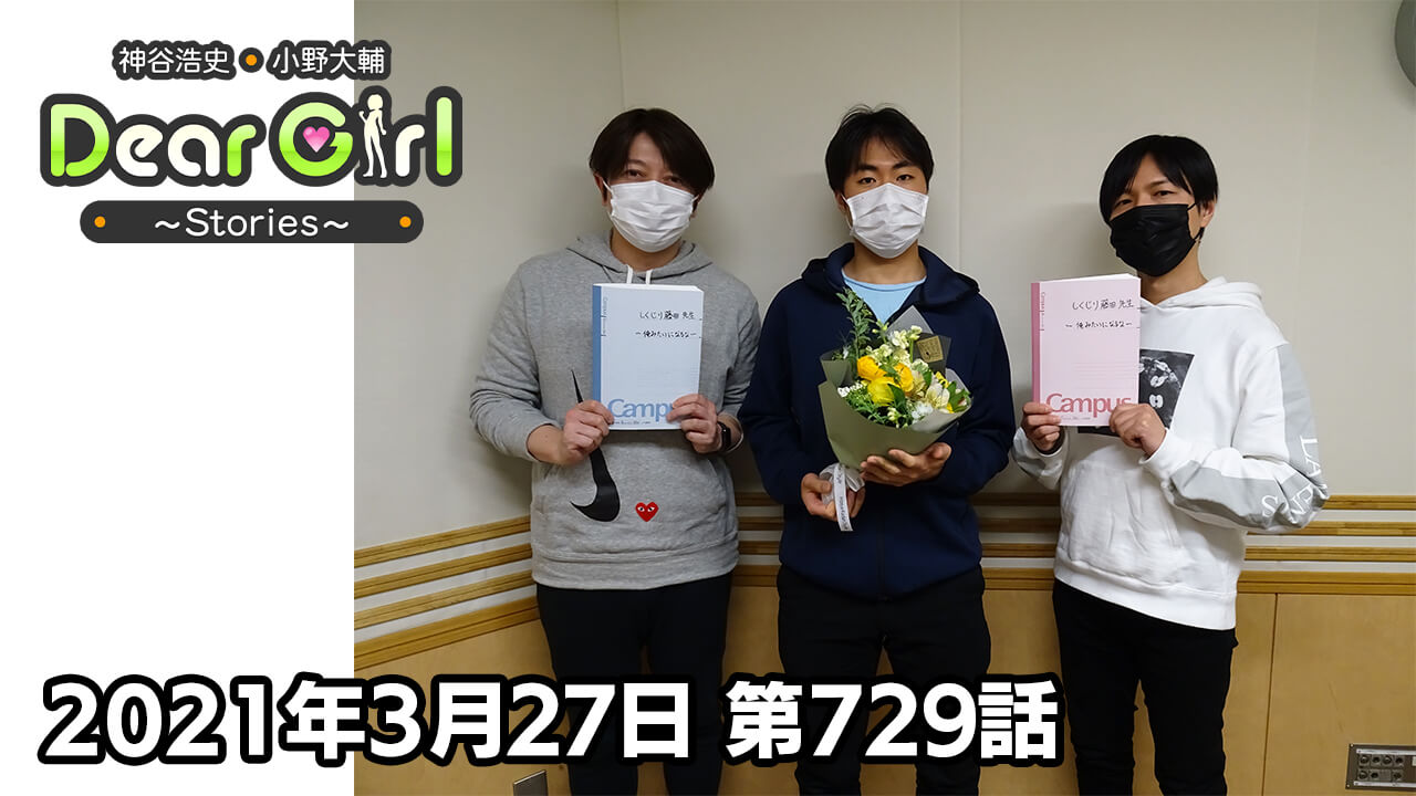 【公式】神谷浩史・小野大輔のDear Girl〜Stories〜 第729話 (2021年3月27日放送分)