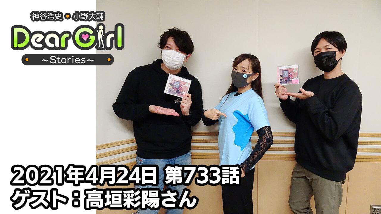 【公式】神谷浩史・小野大輔のDear Girl〜Stories〜 第733話 (2021年4月24日放送分)ゲスト:高垣彩陽さん