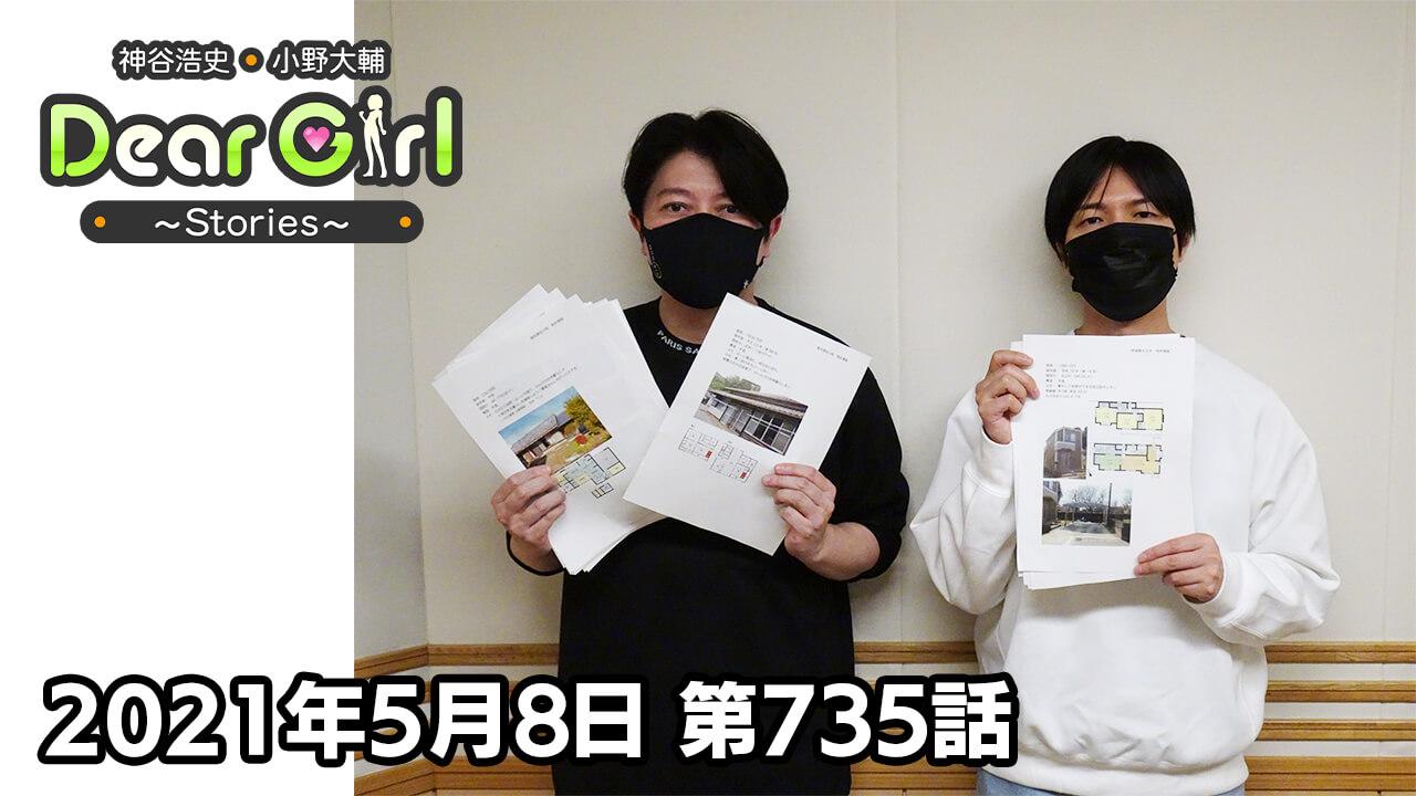 【公式】神谷浩史・小野大輔のDear Girl〜Stories〜 第735話 (2021年5月8日放送分)
