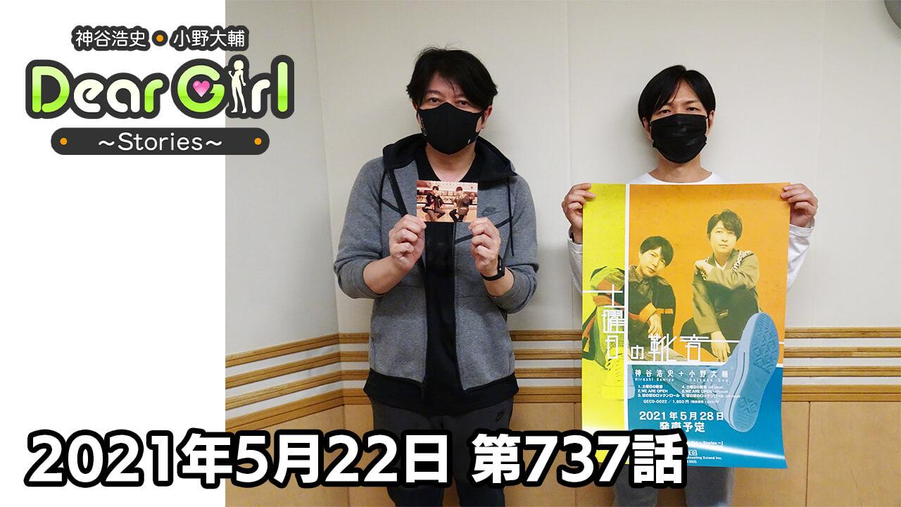 【公式】神谷浩史・小野大輔のDear Girl〜Stories〜 第737話 (2021年5月22日放送分)