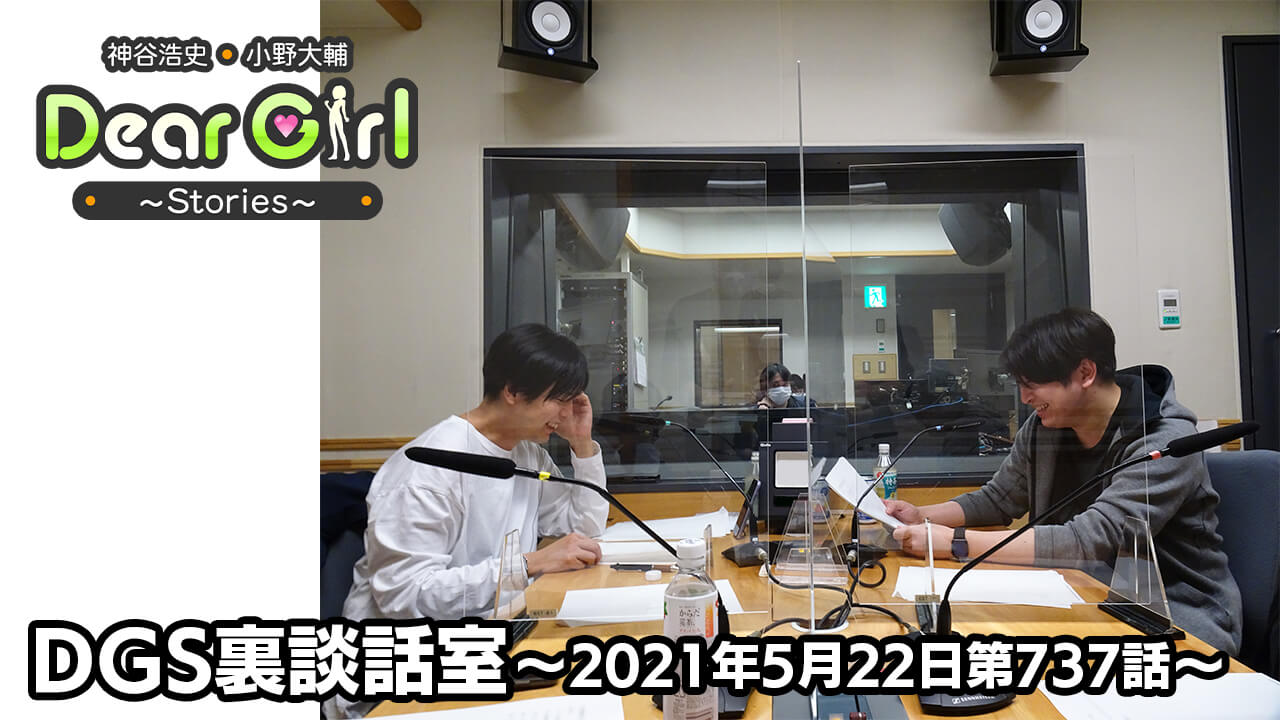 【公式】神谷浩史・小野大輔のDear Girl〜Stories〜 第737話 DGS裏談話室 (2021年5月22日放送分)