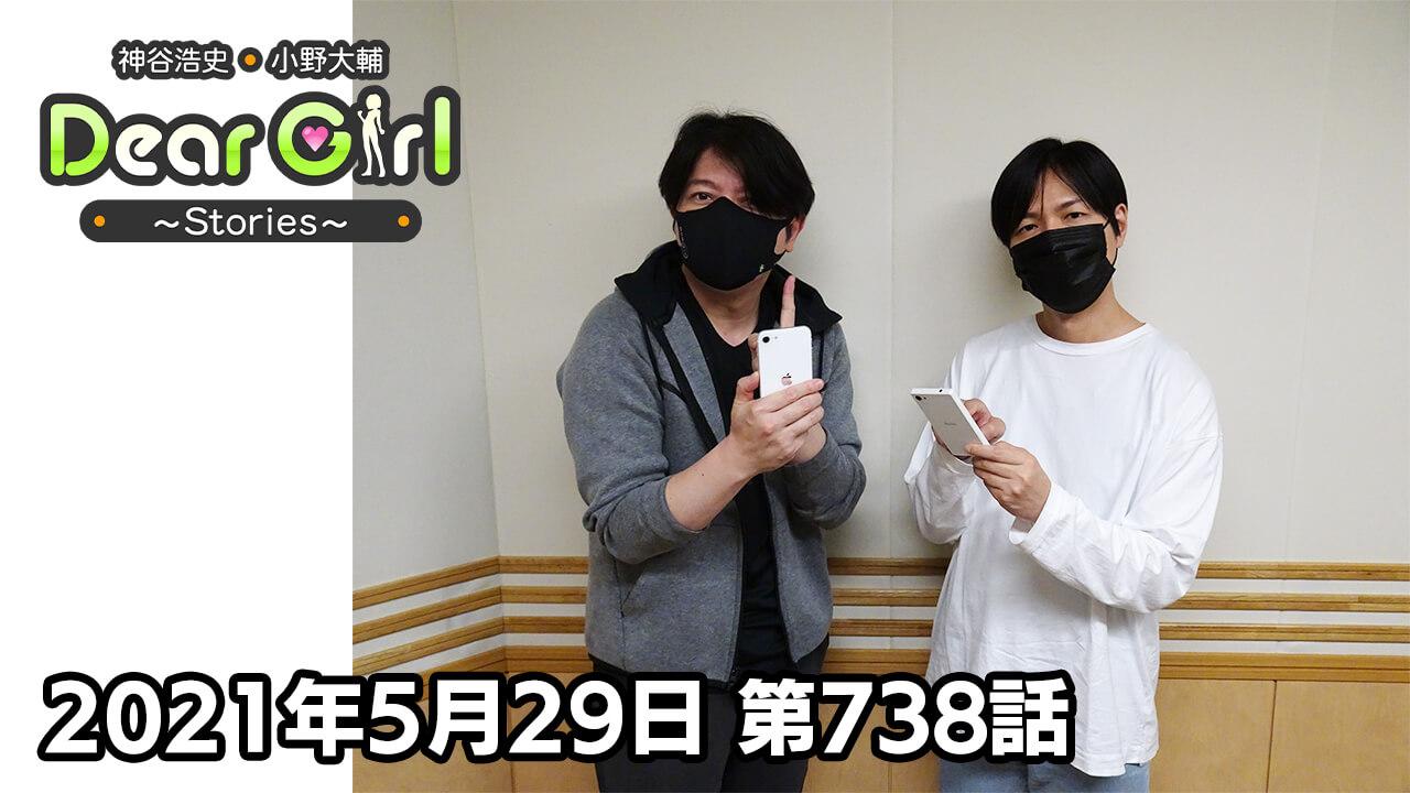 【公式】神谷浩史・小野大輔のDear Girl〜Stories〜 第738話 (2021年5月29日放送分)