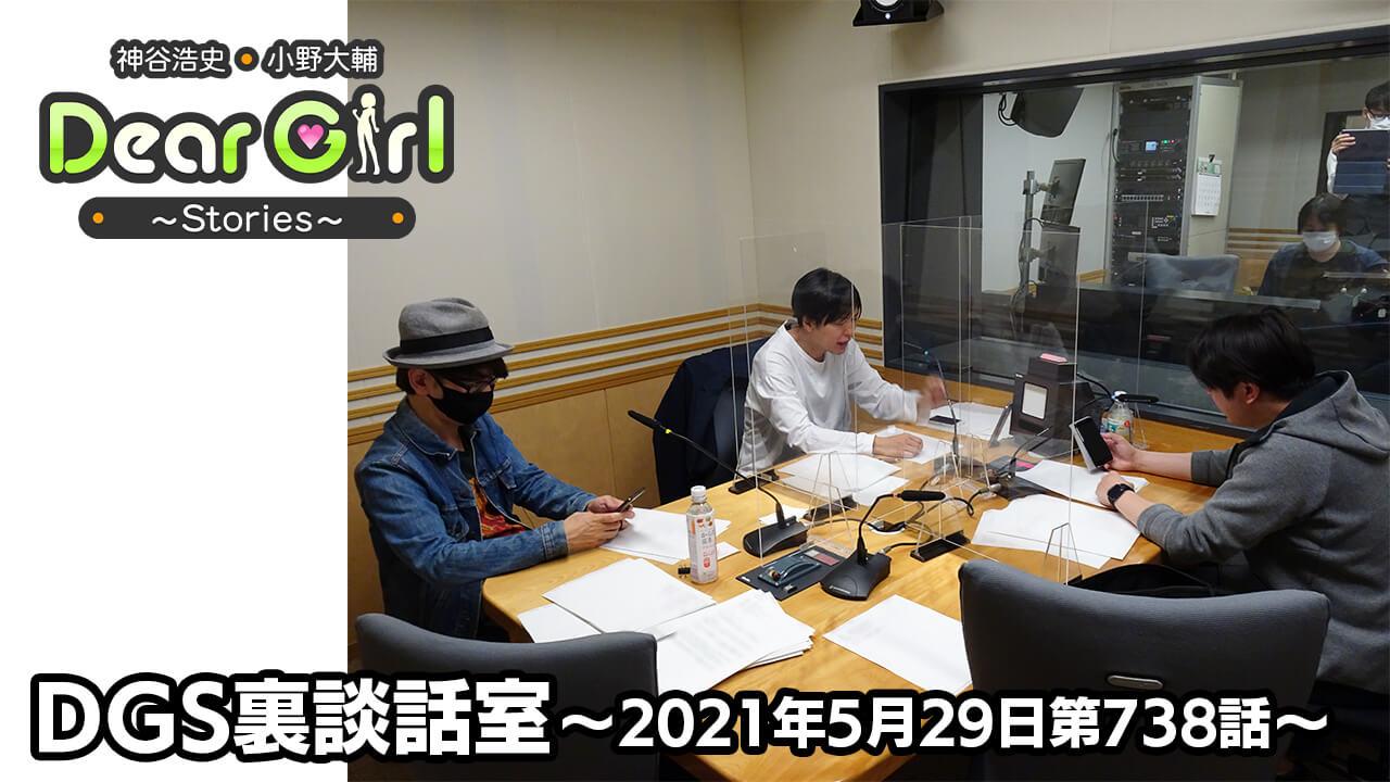 【公式】神谷浩史・小野大輔のDear Girl〜Stories〜 第738話 DGS裏談話室 (2021年5月29日放送分)