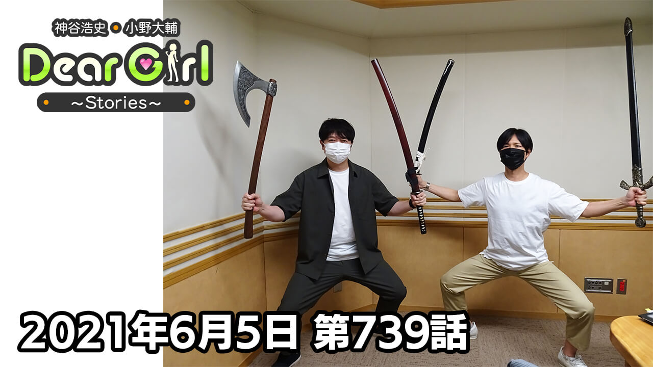【公式】神谷浩史・小野大輔のDear Girl〜Stories〜 第739話 (2021年6月5日放送分)