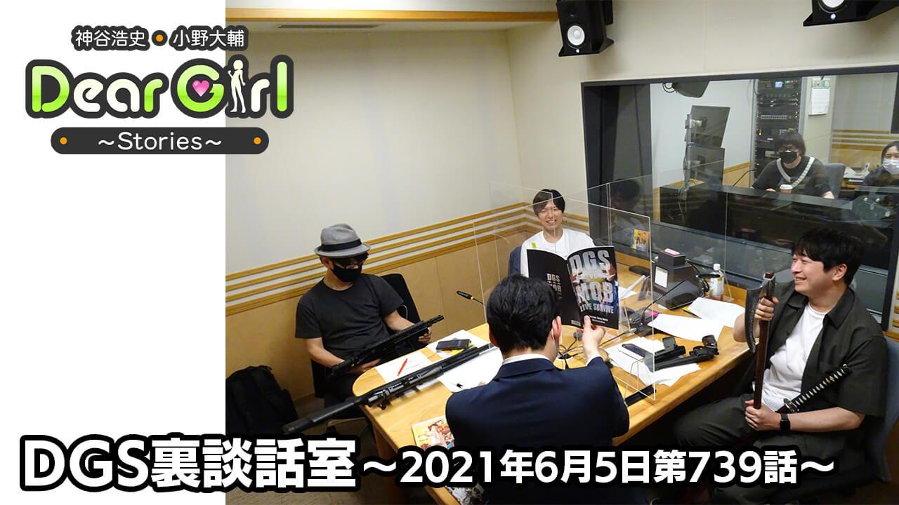 【公式】神谷浩史・小野大輔のDear Girl〜Stories〜 第739話 DGS裏談話室 (2021年6月5日放送分)