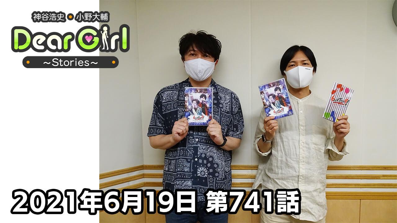 【公式】神谷浩史・小野大輔のDear Girl〜Stories〜 第741話 (2021年6月19日放送分)