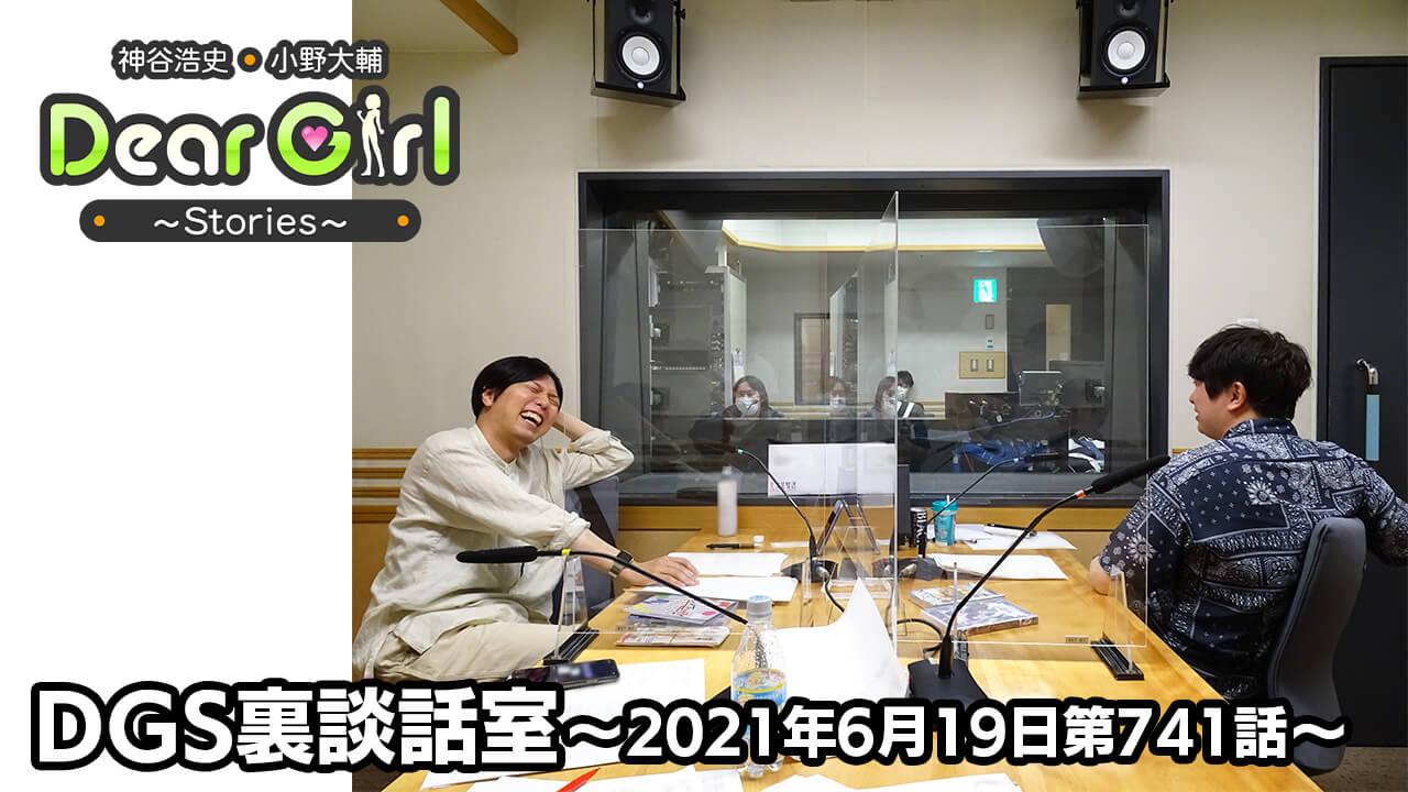 【公式】神谷浩史・小野大輔のDear Girl〜Stories〜 第741話 DGS裏談話室 (2021年6月19日放送分)