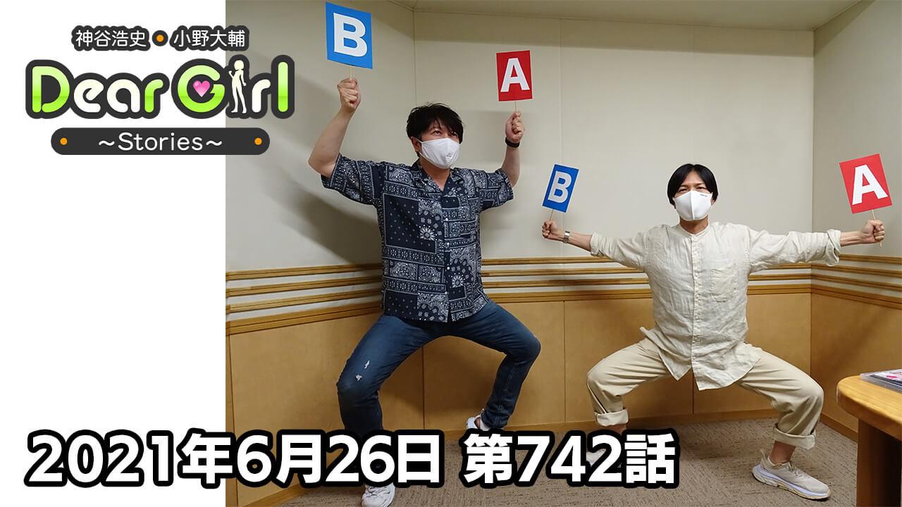 【公式】神谷浩史・小野大輔のDear Girl〜Stories〜 第742話 (2021年6月26日放送分)