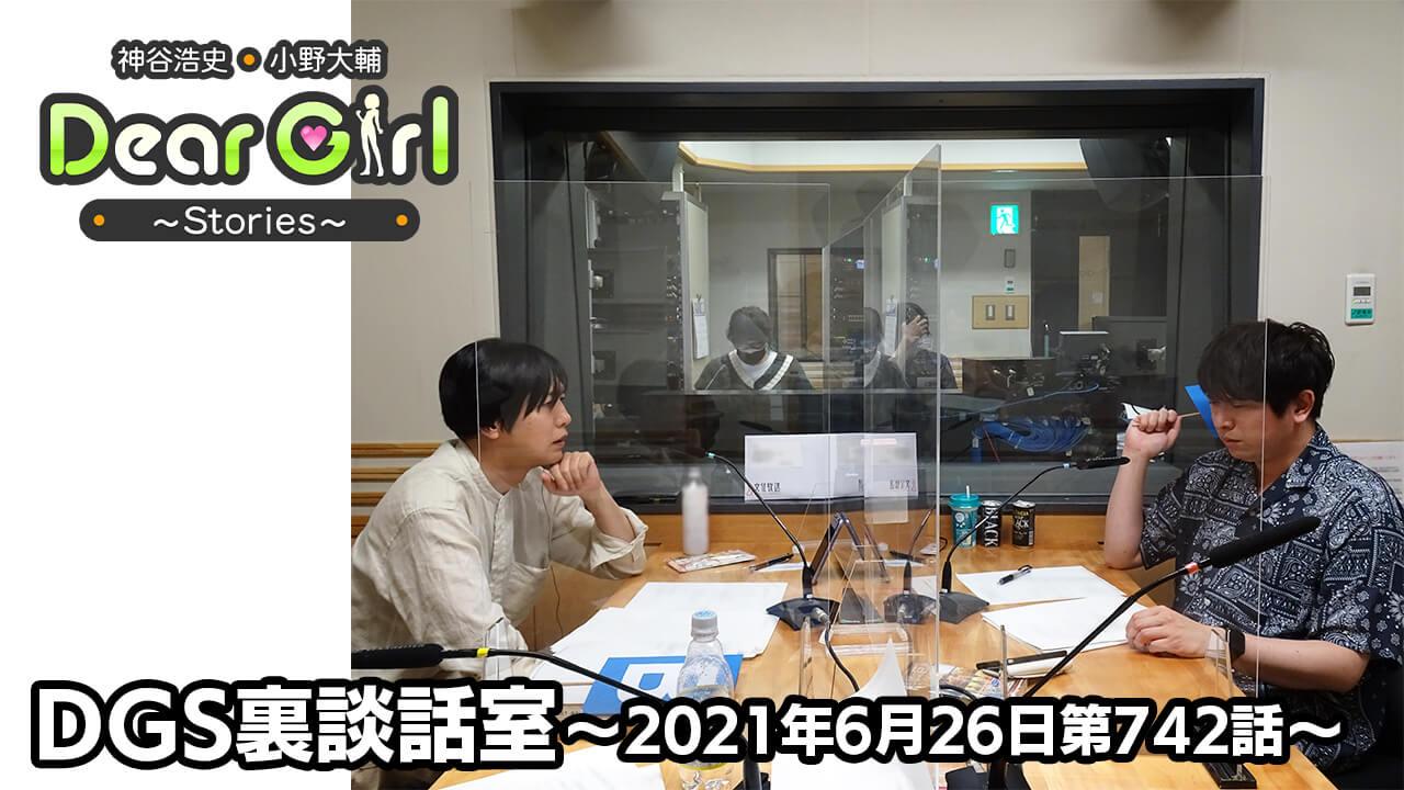 【公式】神谷浩史・小野大輔のDear Girl〜Stories〜 第742話 DGS裏談話室 (2021年6月26日放送分)