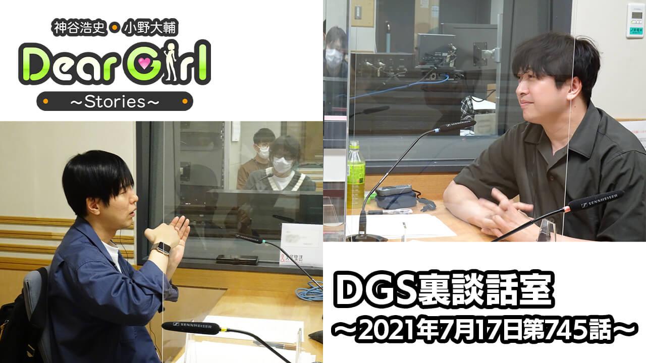 【公式】神谷浩史・小野大輔のDear Girl〜Stories〜 第745話 DGS裏談話室 (2021年7月17日放送分)