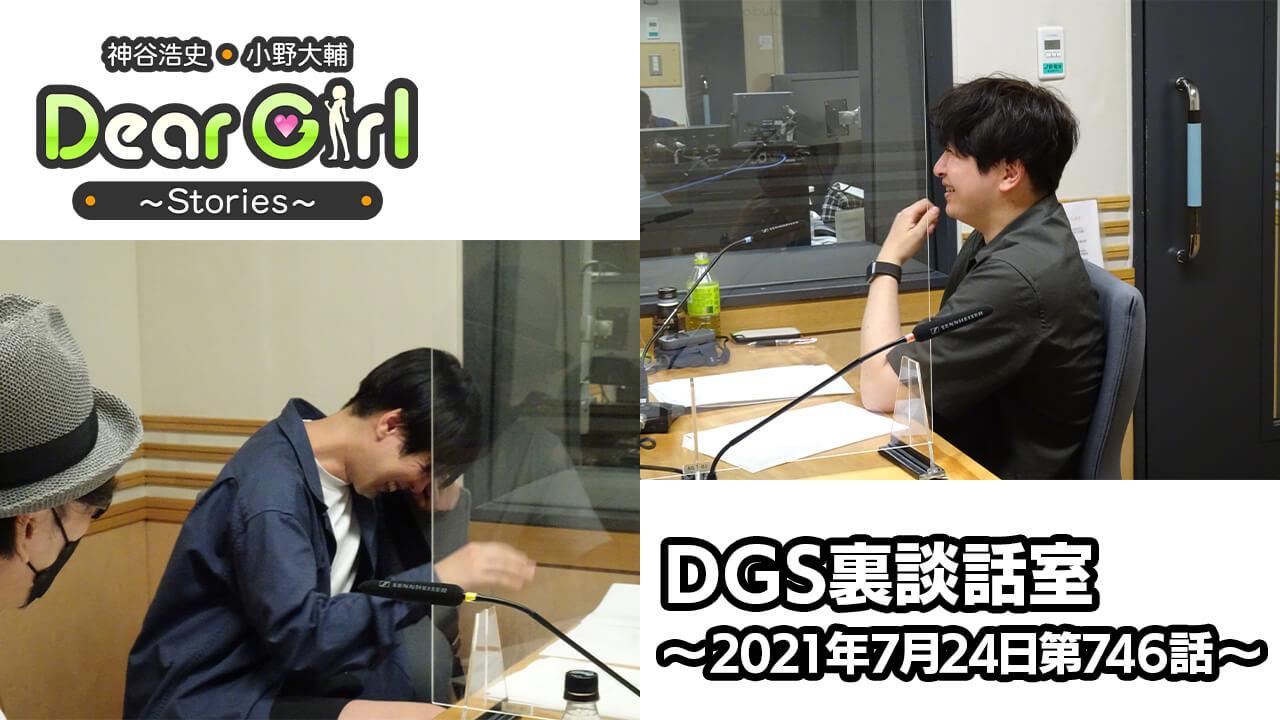 【公式】神谷浩史・小野大輔のDear Girl〜Stories〜 第746話 DGS裏談話室 (2021年7月24日放送分)