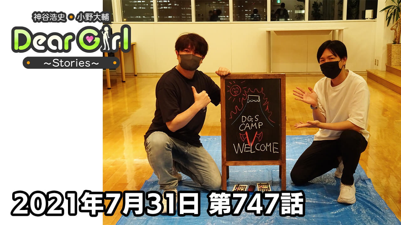 【公式】神谷浩史・小野大輔のDear Girl〜Stories〜 第747話 (2021年7月31日放送分)