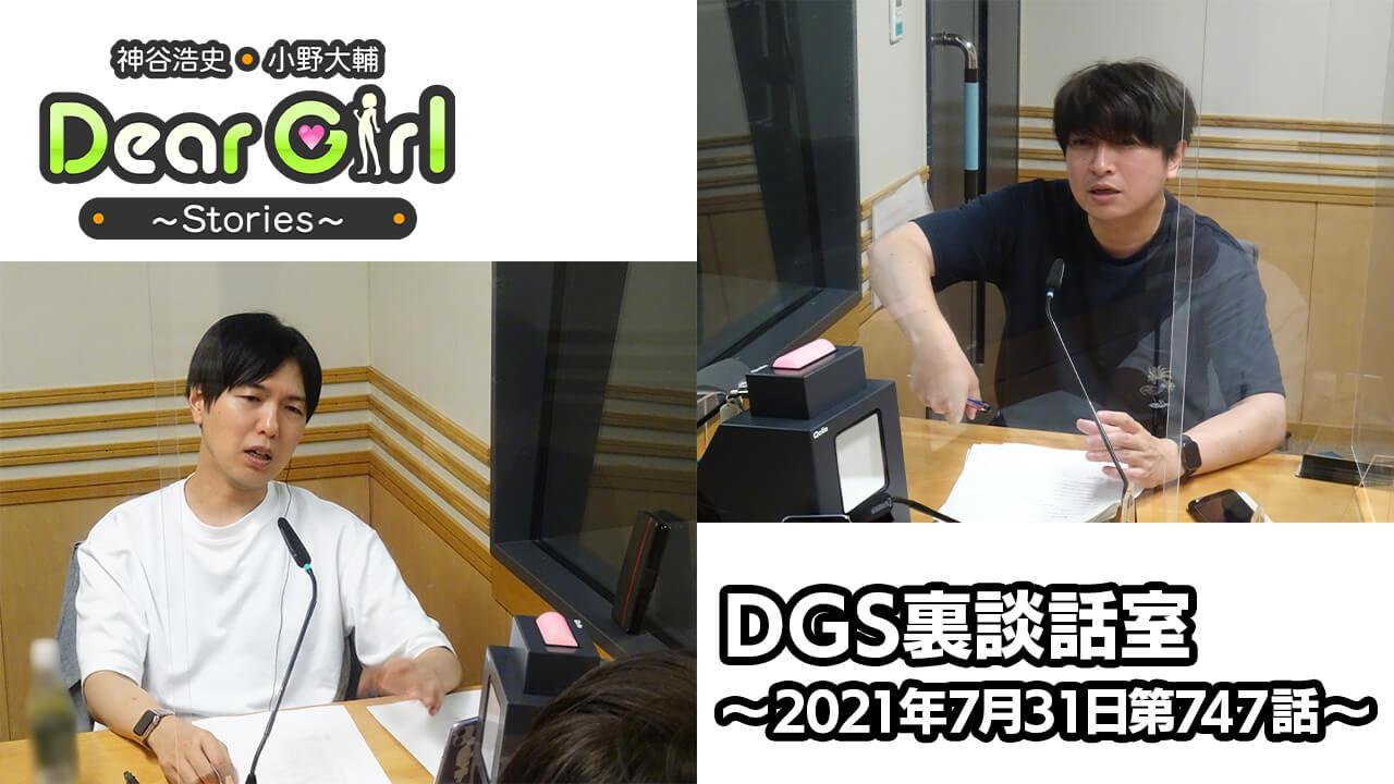 【公式】神谷浩史・小野大輔のDear Girl〜Stories〜 第747話 DGS裏談話室 (2021年7月31日放送分)