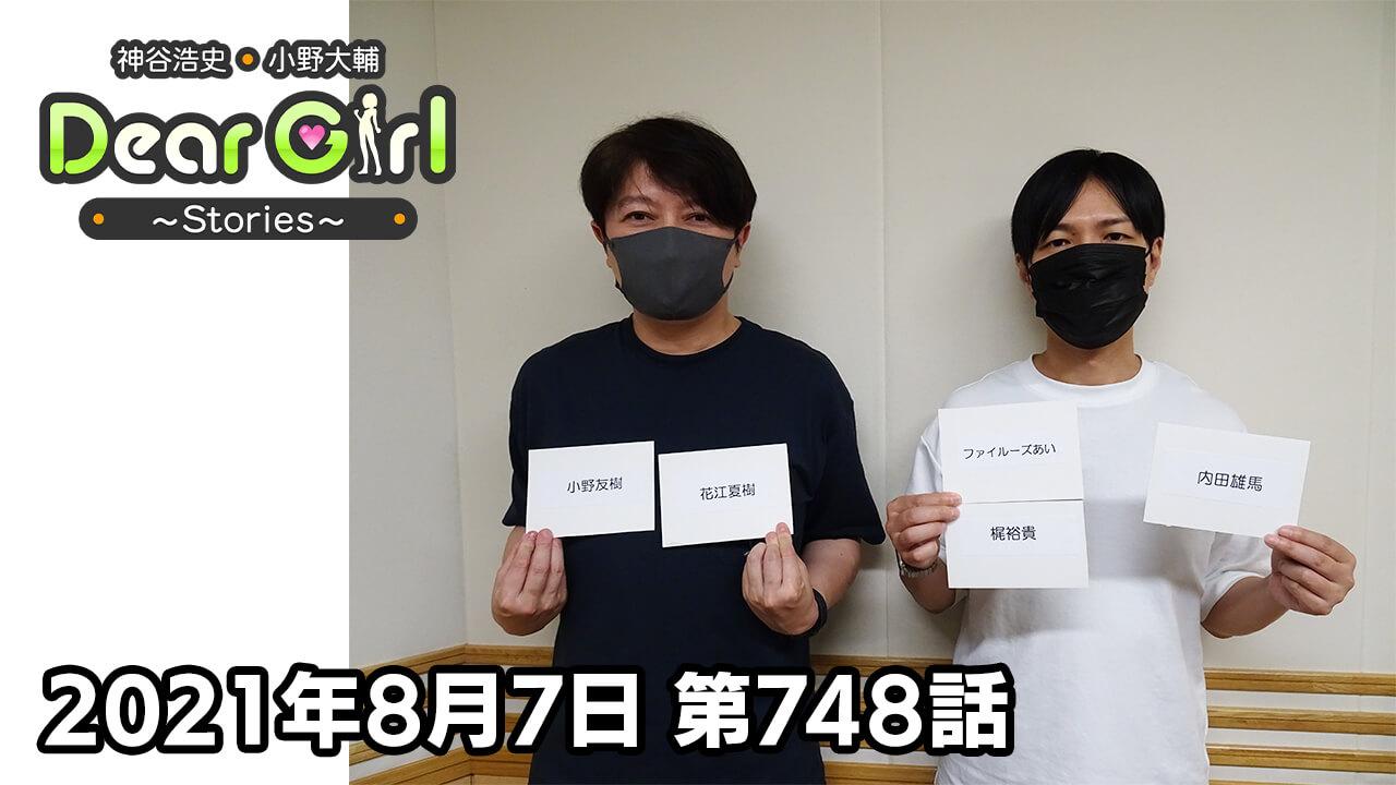 【公式】神谷浩史・小野大輔のDear Girl〜Stories〜 第748話 (2021年8月7日放送分)