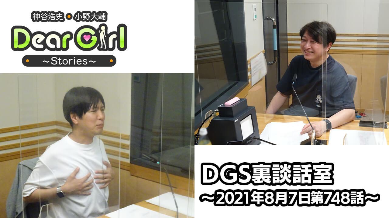 【公式】神谷浩史・小野大輔のDear Girl〜Stories〜 第748話 DGS裏談話室 (2021年8月7日放送分)