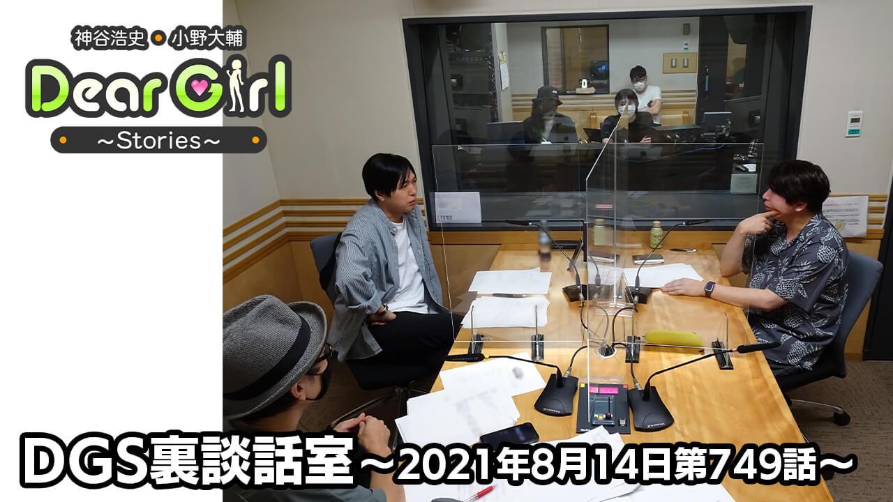 【公式】神谷浩史・小野大輔のDear Girl〜Stories〜 第749話 DGS裏談話室 (2021年8月14日放送分)