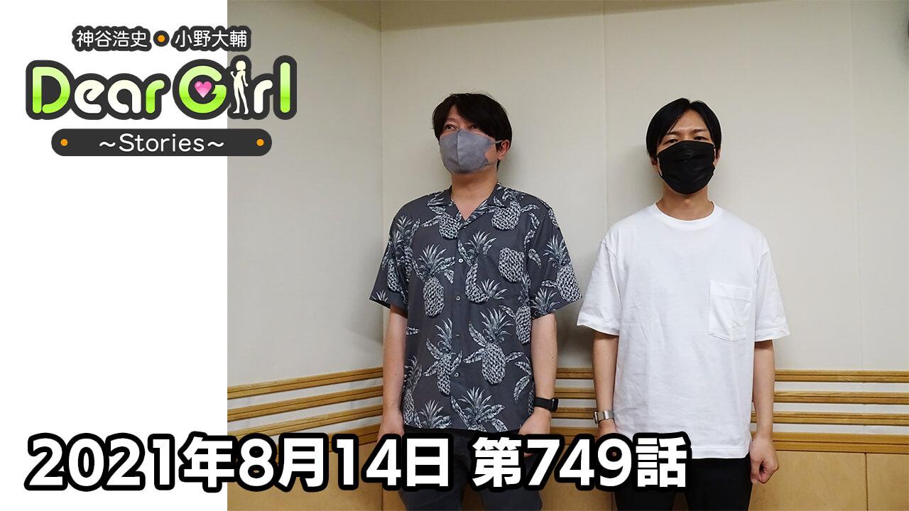 【公式】神谷浩史・小野大輔のDear Girl〜Stories〜 第749話 (2021年8月14日放送分)