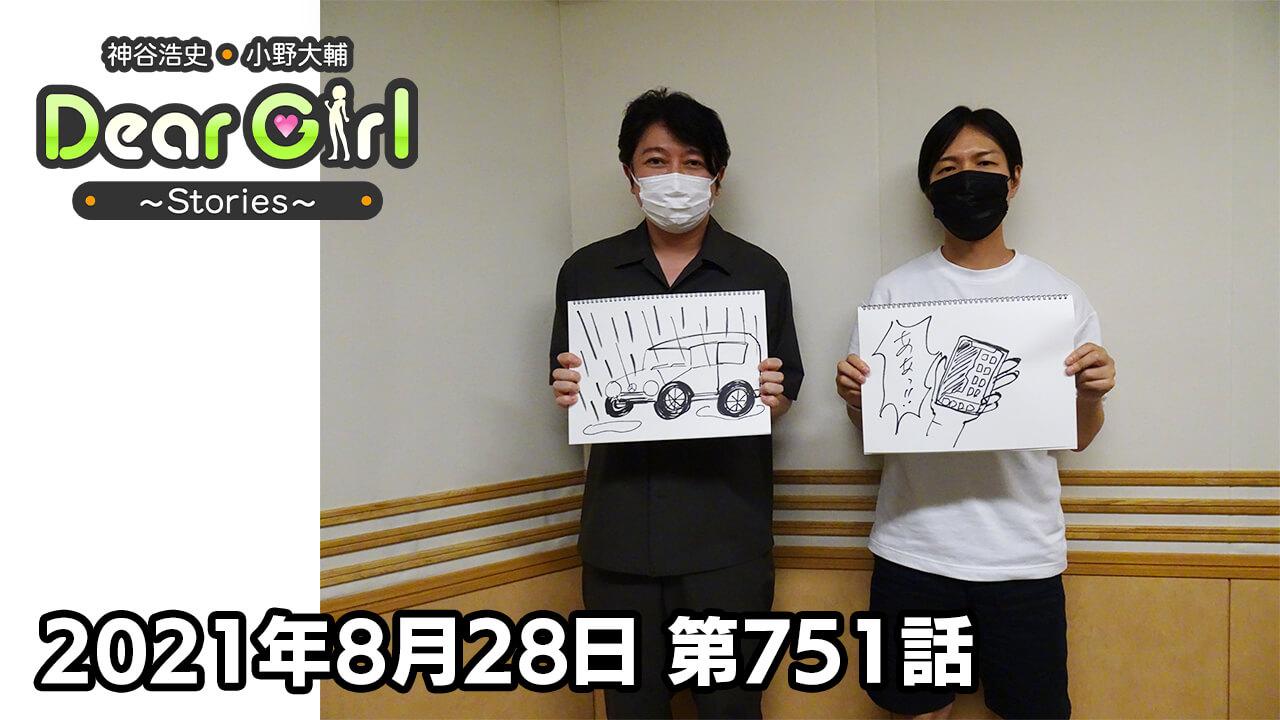 【公式】神谷浩史・小野大輔のDear Girl〜Stories〜 第751話 (2021年8月28日放送分)
