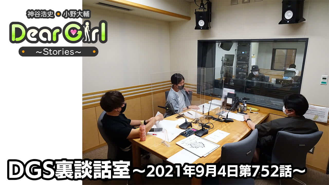 【公式】神谷浩史・小野大輔のDear Girl〜Stories〜 第752話 DGS裏談話室 (2021年9月4日放送分)