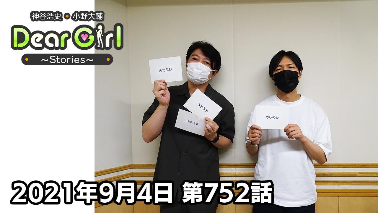 【公式】神谷浩史・小野大輔のDear Girl〜Stories〜 第752話 (2021年9月4日放送分)