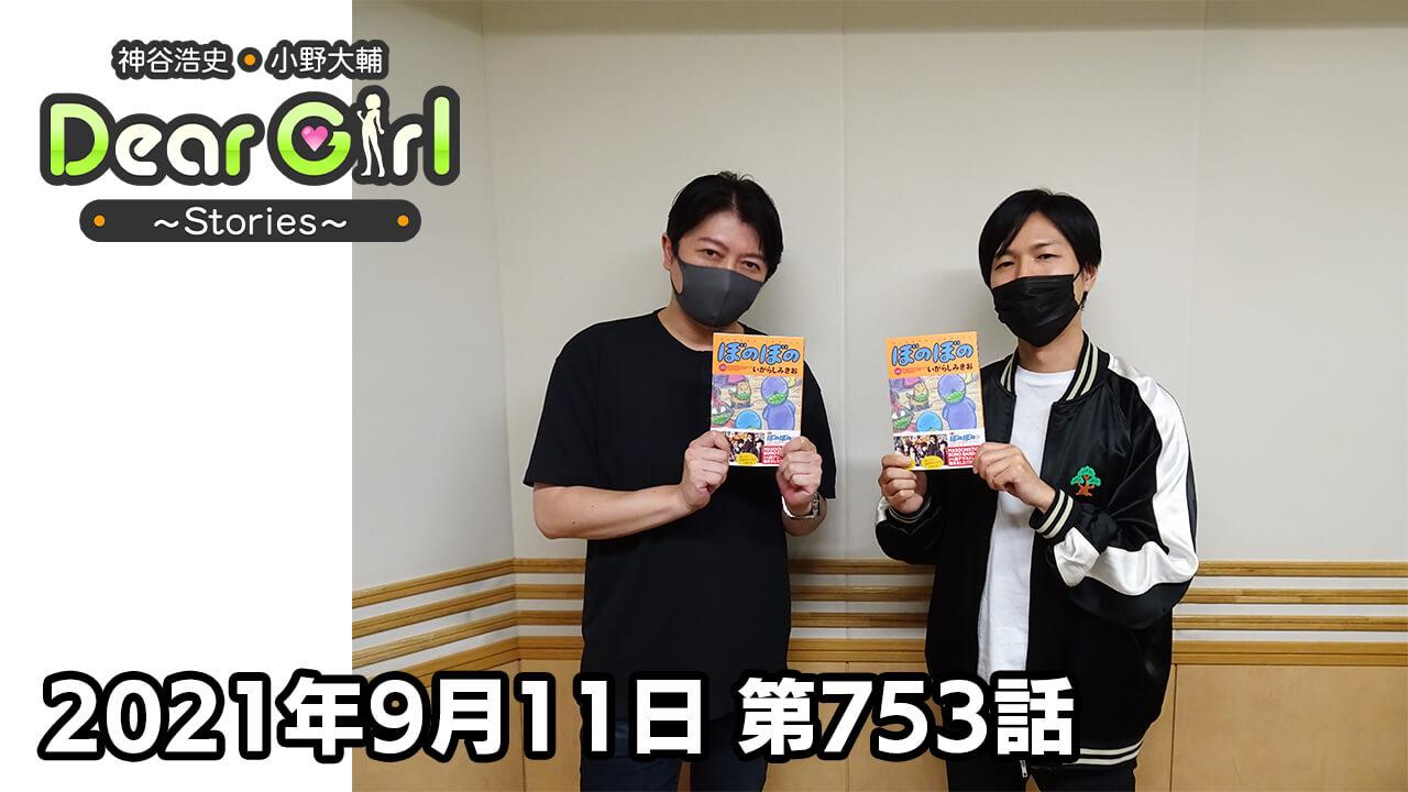 【公式】神谷浩史・小野大輔のDear Girl〜Stories〜 第753話 (2021年9月11日放送分)