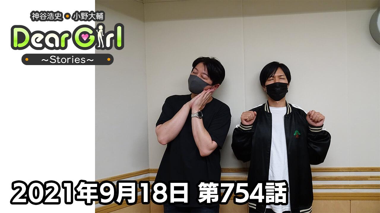 【公式】神谷浩史・小野大輔のDear Girl〜Stories〜 第754話 (2021年9月18日放送分)