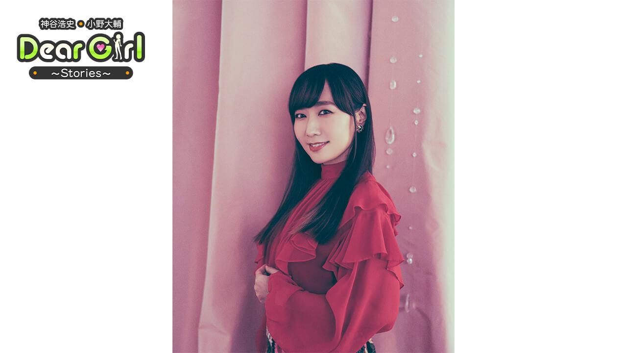 4月24日の放送に高垣彩陽さんがゲストで出演! 【神谷浩史・小野大輔のDear Girl~Stories~】
