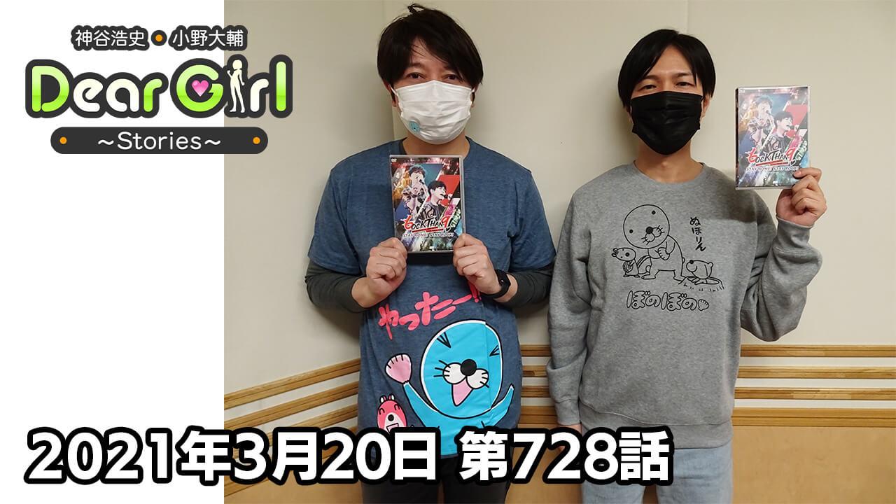 【公式】神谷浩史・小野大輔のDear Girl〜Stories〜 第728話 (2021年3月20日放送分)