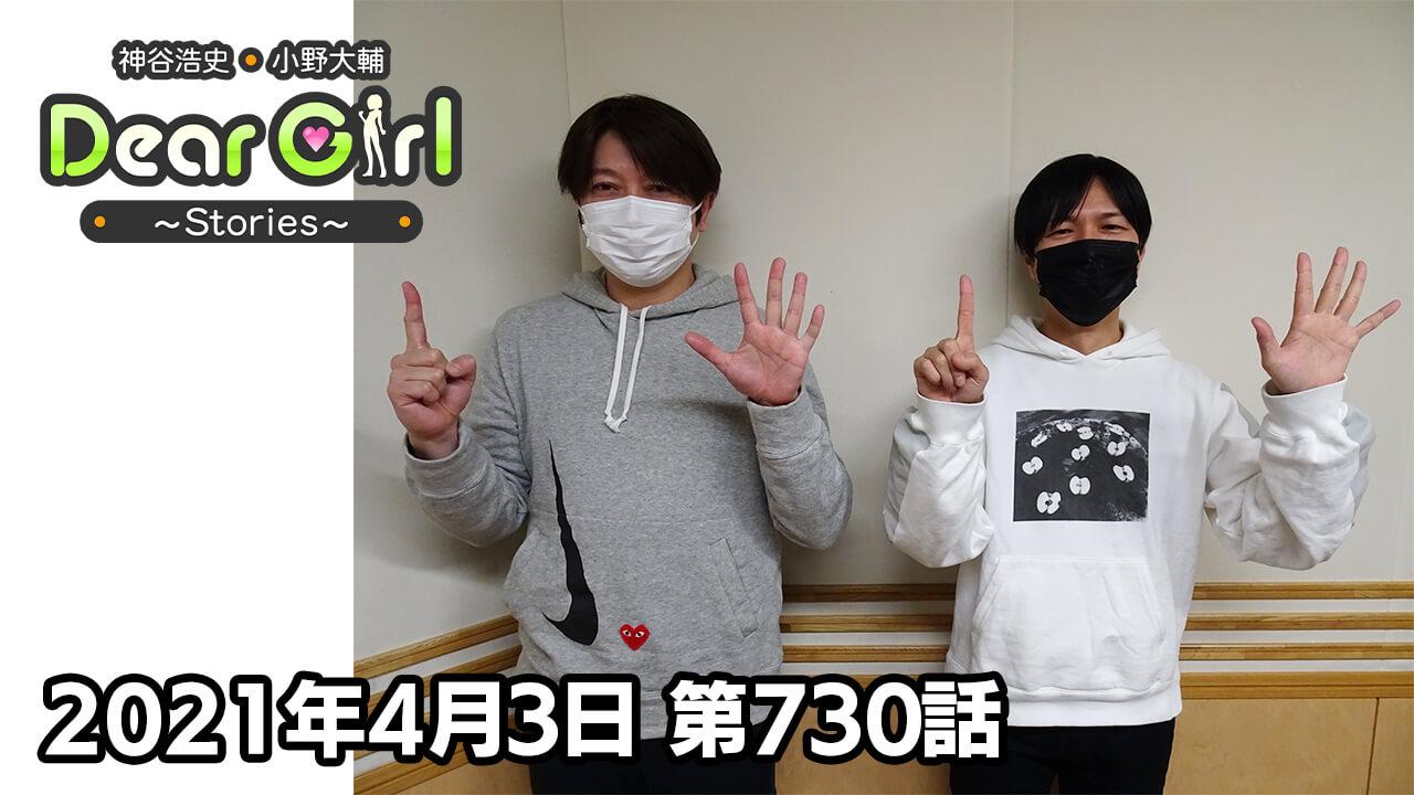 【公式】神谷浩史・小野大輔のDear Girl〜Stories〜 第730話 (2021年4月3日放送分)