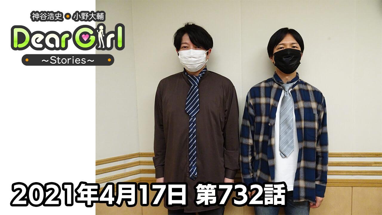 【公式】神谷浩史・小野大輔のDear Girl〜Stories〜 第732話 (2021年4月17日放送分)