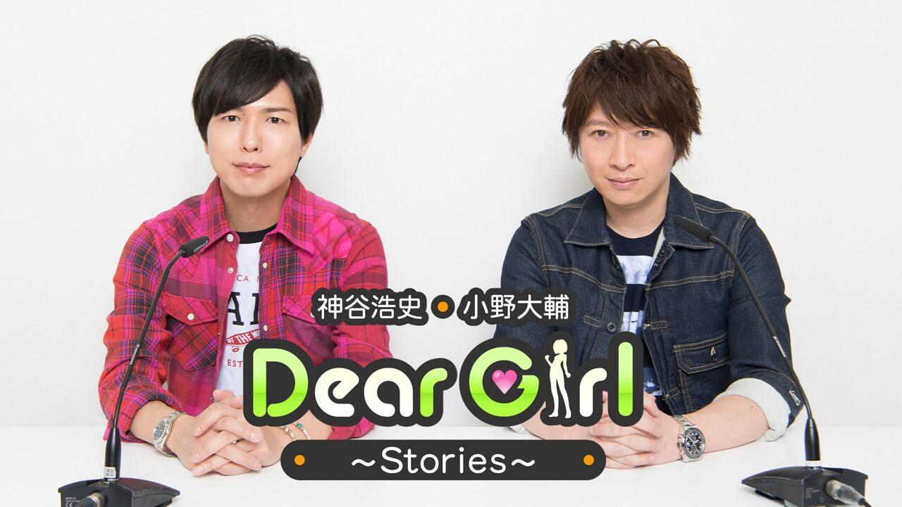 DGSチャンネル1周年記念!神谷浩史&小野大輔エッセイ掲載!「神谷浩史・小野大輔のDear Girl~Stories~」